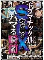 FTDS-010 ヘンリー塚本 ドラマチックAV SEX 女が男とハマる瞬間