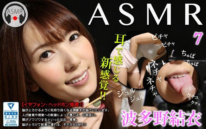 ASMR-007