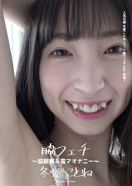 AD-409 脇フェチ ~脇観察&電マオナニー~ 冬愛ことね