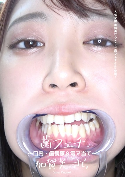AD-427 歯フェチ ~口内・歯観察&電マ当て~ 加賀美さら