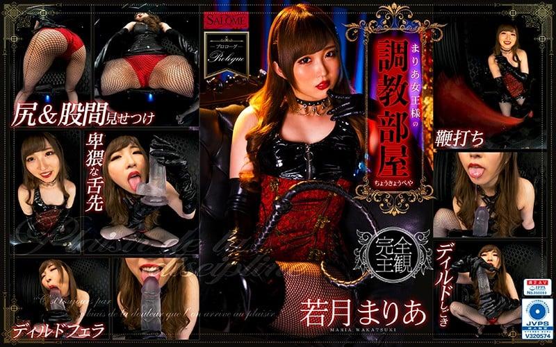 SPVR-016 【VR】まりあ女王様の調教部屋 若月まりあ