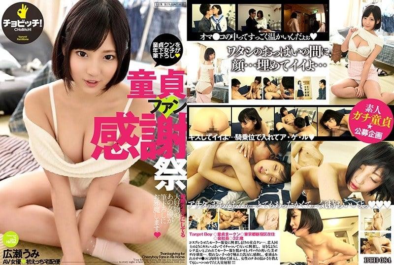 BTH-084 童貞ファン感謝祭 広瀬うみ