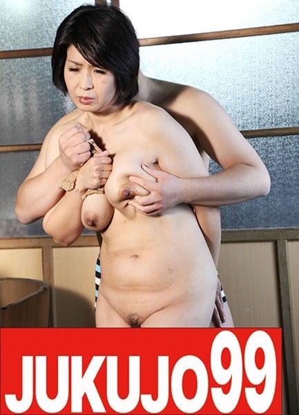 J-99066D 母と子の性活事情 森喜代子