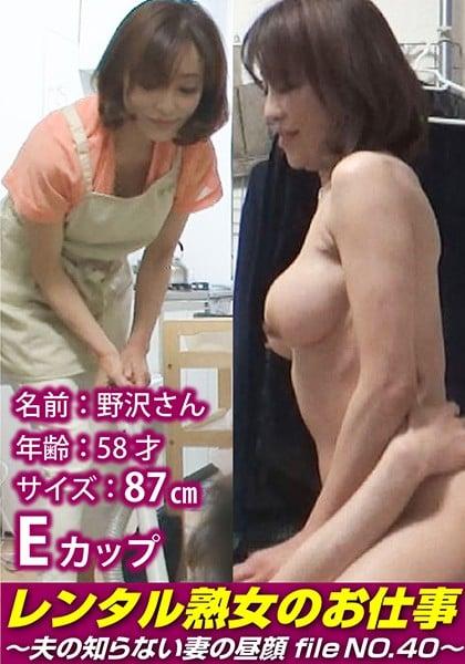 SIROR-040 レンタル熟女のお仕事~夫の知らない妻の裏の顔 file NO.40~