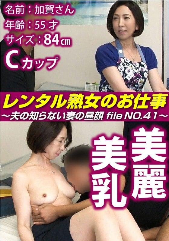 SIROR-041 レンタル熟女のお仕事~夫の知らない妻の裏の顔 file NO.41~