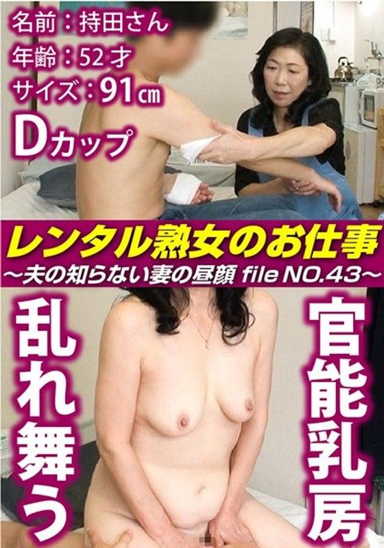 SIROR-043 レンタル熟女のお仕事~夫の知らない妻の裏の顔 file NO.43~