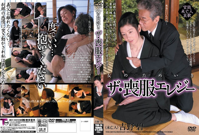 TOD-24 Be breath the mourning dress elegies for a woman - Yoneda Yuka, Widow, Mature Woman, Married Woman, KIMONO