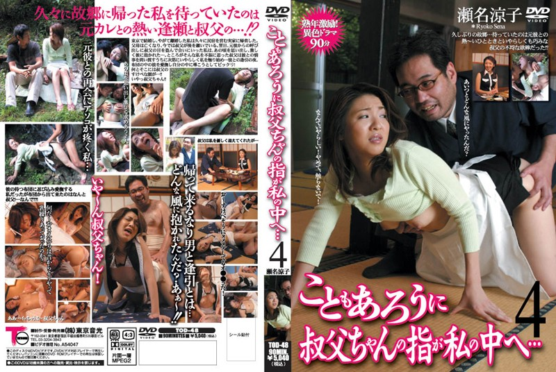 TOD-48 Of all things a finger of the uncle in me… 4 - Ryoko Sena, Relatives, Outdoor, Adultery