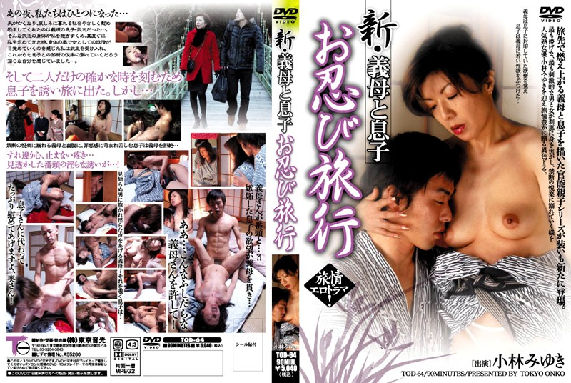 TOD-64 New Stepmom and son going out in disguise trip - Stepmom, Miyuki Kobayashi, Mature Woman, KIMONO