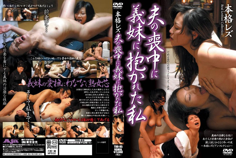 TOD-085 I who I was in mourning, and was embraced by a sister-in-law of the real Lesbian husband - Relatives, Miyabi Kagami, Lesbian, Kozue Ikeda, KIMONO, Dan Anna