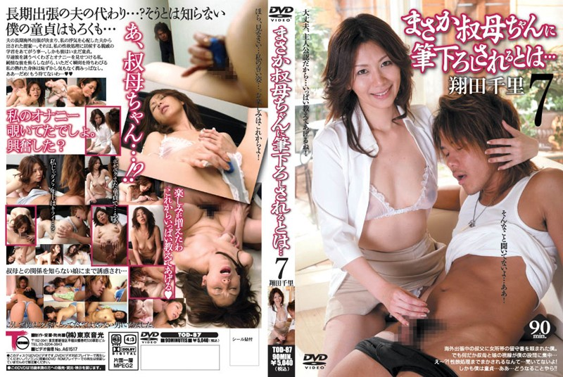 TOD-087 Indeed that be made writing brush lowering by aunt… 7 - Relatives, Miyahara Mayu, Cunnilingus, Cowgirl, Chisato Shoda
