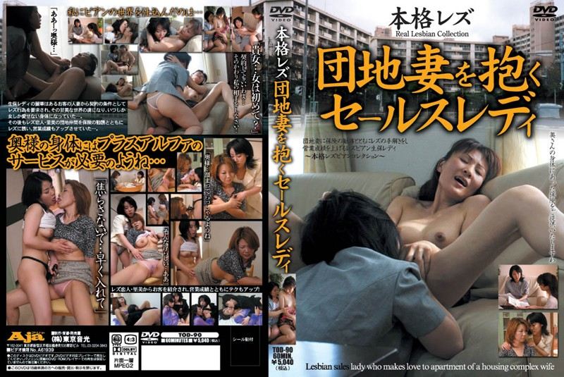 TOD-090 Lesbian Sales Lady Who Makes Love to Apartment of a Housing Complex Wife - Yua Otomo - Yua Otomo, Married Woman, Lesbian, Jouhara Yuuka, Aiba Sora