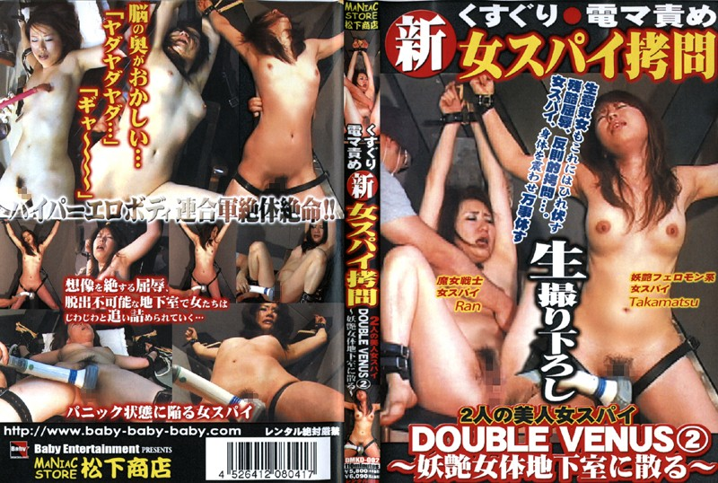 DMKD-002 New woman spy torture DOUBLE VENUS 2 - Ropes & Ties, Other Fetishes