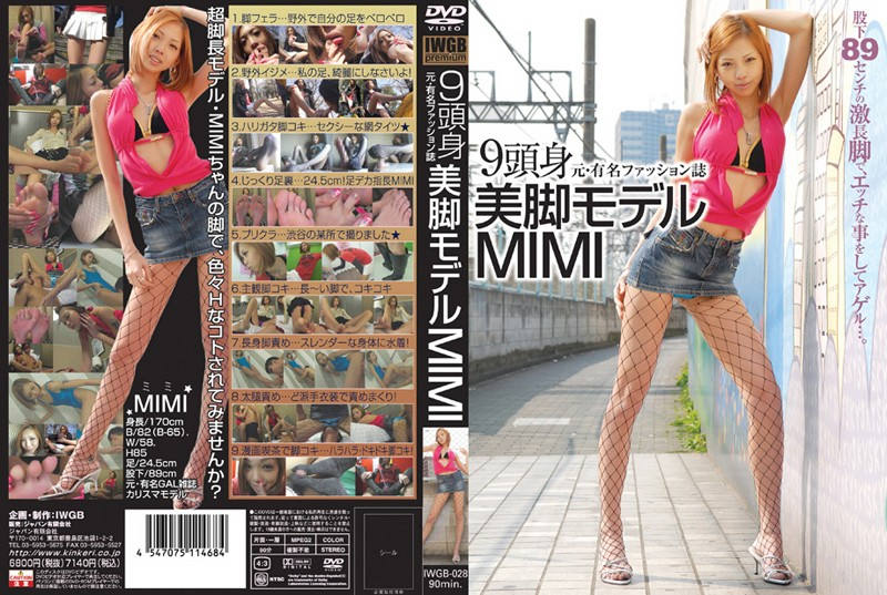 IWGB-028 Nine birth and parentage, famous fashion magazine Beautiful Legs Model MIMI - Pantyhose, Mimi