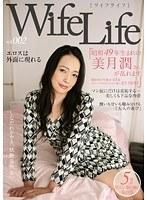ELEG-002 WifeLife vol.002 ・昭和49年生まれの美月潤さんが乱れます・撮影時の年齢は43歳・スリ
