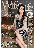 ELEG-014 WifeLife vol.014・昭和48年生まれの咲良しほさんが乱れます・撮影時の年齢は43歳・スリ