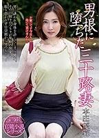 NACR-081 男根に堕ちた三十路妻 本庄優花