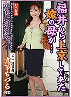 OFKU-053 福井から上京して来た嫁の母が… 五十路義母 真下ちづる53歳