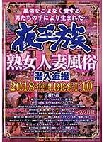 YOZ-362 夜王族 熟女人妻風俗潜入盗撮 2018年間BEST10
