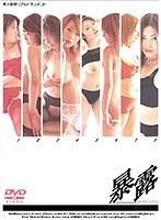 XXX-001 暴露 BAKURO