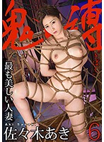 TKI-042 鬼縛 'きばく'6 佐々木あき