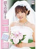 EHM-001 僕のお嫁さんは 三上悠亜