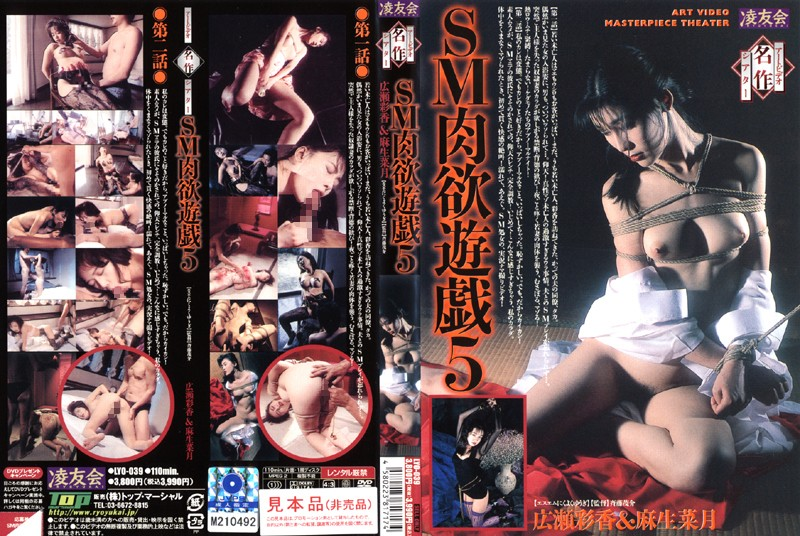 LYO-039 Aatobideo Masterpiece theater BDSM carnal desires game 5 - Training, Natsuki Aso, Married Woman, Hirose Ayaka, Bondage, BDSM
