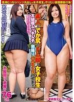 ABNOMAL-041 素人×でか尻×ドム脚×女子校生 太腿超ムッチムチの初撮りハメまくりバイト!