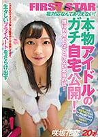 LOVE-333 本物アイドルのガチ自宅公開!誰にも見せたことがない本当の私… 咲坂花恋