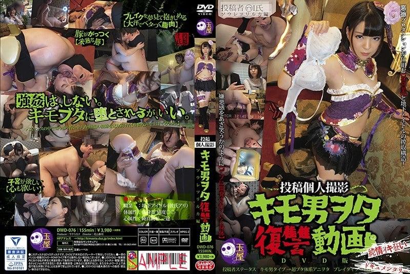 DWD-076 投稿個人撮影 キモ男ヲタ復讐動画 ソウレツリルカ編 DVD版