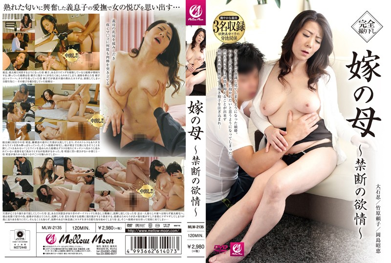 MLW-2135 The Bride's Mother ~ Forbidden Lust  HD