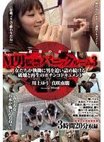 MMGM-003 M男監禁パニックルーム3~女たちが執拗に男を追い詰め続ける破壊と再生のガチンコドキュメント 川上ゆう×
