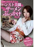HARU-016 綺麗なおねえさんのパンスト美脚にたっぷりザーメンぶっかけたい!