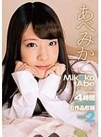 ZEX-319 あべみかこ PREMIUM 4時間vol.2
