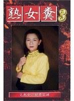 GHJ-003 熟女糞 3