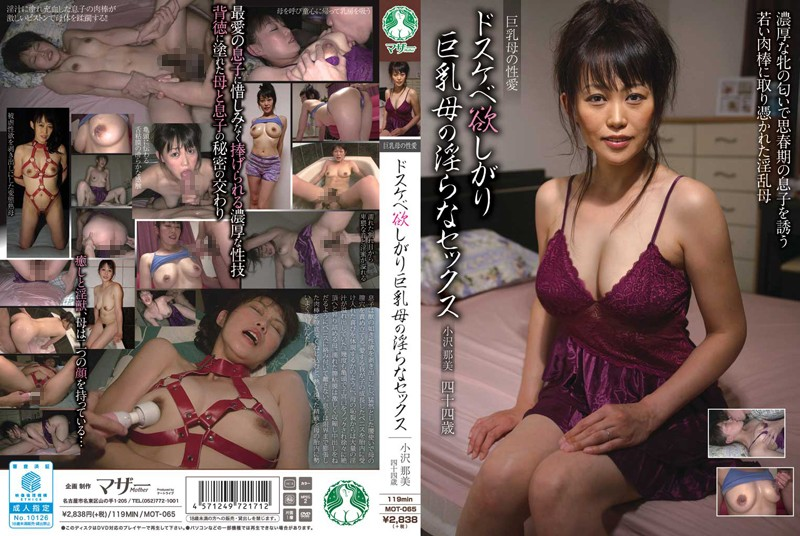 MOT-065 Lusty, Big-Titted MILF Has Lewd Sex! Wanami Ozawa Is A Busty And Sensuous MILF! - Nymphomaniac, Nami Ozawa, MILF, Mature Woman, Big Tits