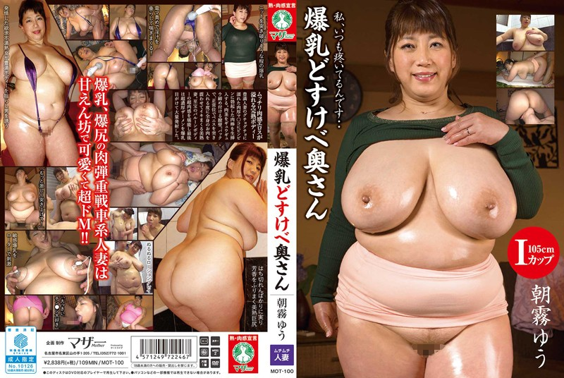 MOT-100 You Know, I'm Always So Lonely And Sad…The Slutty MILF With I Cup Tits – Yu Asagiri HD