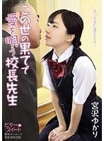 SHIC-054 この世の果てで愛を唄う校長先生 宮沢ゆかり