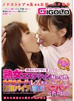 GIGL-313 熟女レズビアンII 熟女エステシャンが好みの女性をオイルマッサージからレズに誘い込みべろチュー!双頭バ