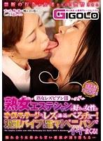 GIGL-330 熟女レズビアンIII 熟女エステシャンが好みの女性をオイルマッサージからレズに誘い込みべろチュー!双頭