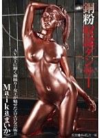 BUG-022 銅粉奴隷ダンサー Maika