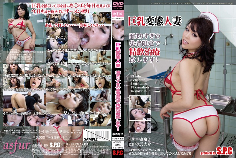 ASW-061 Big Tits Dirty Married Woman's Special Medical Treatment Empties Excess Cum! Reiko Nakamori - Reiko Nakamori, Married Woman, Featured Actress, Cum Swallowing, Blowjob, Big Tits