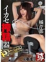 ONGP-100 イカセ搾精器スペシャル 橘芹那