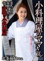 HKD-96 小料理屋のママさん 北条麻妃