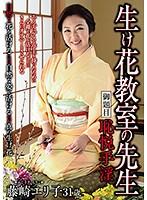 HKD-107 生け花教室の先生 御題目 恥悦手淫 藤崎エリ子