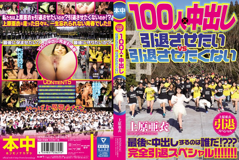 HNDS-045