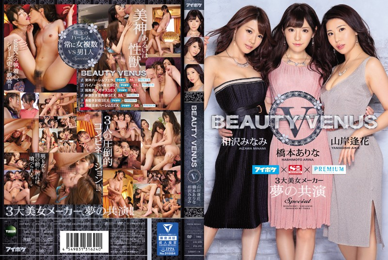 BEAUTY VENUS 5