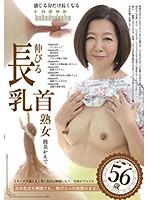 JKNK-088 伸びる長乳首熟女 筒美かえで 56歳