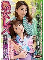 JLZ-10 熟女レズ 倒錯と狂乱 吹石れな 三島奈津子