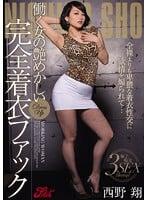 JUFD-741 働く女の艶めかしい完全着衣ファック 西野翔